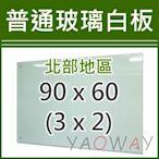 【耀偉】普通(無磁性)玻璃白板90*60 (3x2尺)【僅配送台北地區】
