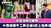 中環Happy hour│碼頭手工啤店推5款土炮啤酒!必試洛神花酸啤