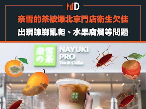 【市場熱話】奈雪的茶被爆北京門店衞生欠佳,出現蟑螂亂爬、水果腐爛等問題