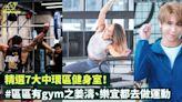 中環區健身室精選7大!#區區有gym之姜濤、樂宜都去做運動