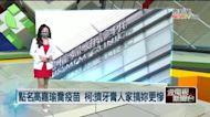喬疫苗風波/爆料前「有知會高嘉瑜」! 柯:人家擠牙膏搞妳更慘