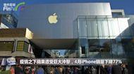 疫情之下蘋果遭受巨大沖擊,4月iPhone銷量下降77%