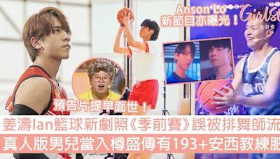 姜濤Ian籃球新劇照《季前賽》誤被排舞師流出!「真人版男兒當入樽」盛傳有193+安西教練肥仔 | GirlStyle 女生日常
