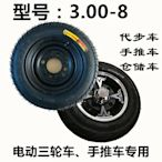 淘淘樂- 手推車電動三輪車3.00-8輪子朝陽輪胎300-8內外胎3.00-8鋼圈輪轂/訂單滿200元出貨