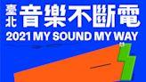 原創新秀與知名樂團同場飆歌「臺北音樂不斷電」11月周末開跑