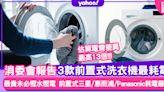 【消委會洗衣機】葉輪式洗衣機慳電8成?前置式三星/惠而浦/Panasonic最耗電得3分