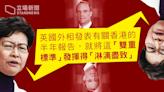 回應英發布《香港半年報告書》批立國安法違反聯合聲明 林鄭批「雙重標準」 | 立場報道 | 立場新聞
