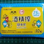 💙💛【現貨】台糖酒精擦隨身包10抽💛💙非奈森克林濕紙巾 、立得清、 台酒75%