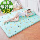 奶油獅 同樂會-高支撐臻愛三折記憶聚合床墊+100%純棉布套-單人3尺(湖水藍)