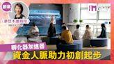 【夢想本應翱翔@iM網欄】孵化器加速器 資金人脈助力初創起步 - 香港經濟日報 - 即時新聞頻道 - iMoney智富 - 名人薈萃