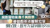 【慳家富爸】港爸擁千萬資產卻粗茶淡飯執垃圾 網民嘆︰孤寒先儲到咁多身家 - 香港經濟日報 - TOPick - 親子 - 親子資訊