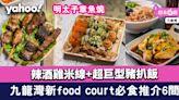 九龍灣美食│得寶新food court必食推介6間!明太子章魚燒+辣酒雞米線+超巨型豬扒飯