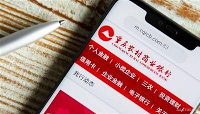 重慶農村商業銀行(03618.HK)委任新董事長和行長