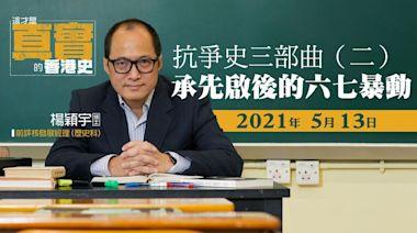 這才是真實的香港史●第十一集︱抗爭史三部曲(二)承先啟後的六七暴動   蘋果日報