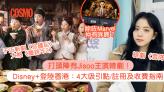 終於等到Disney+登陸香港!11套獨家韓劇/日劇/台劇/陸劇推介+註冊收費指南 | Cosmopolitan HK