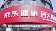 徐雷升任京東集團總裁 劉強東專注戰略設計、培養年輕人才