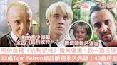 馬份揭《哈利波特》職業傷害累永久禿頭!33歲Tom Felton被診斷將全禿全因「一原因」?   GirlStyle 女生日常