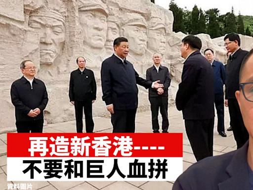 盧永雄「巴士的點評」再造新香港 ---- 不要和巨人血拼 | HotTV