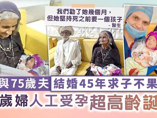 恨做媽媽︳與75歲夫結婚45年求子不果 印度70歲婦人工受孕超高齡誕子 - 晴報 - 健康 - 女性疾病