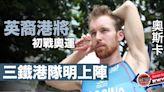 【東京奧運】全場最年輕兼上屆亞洲冠軍 鐵人奧斯卡明晨上陣