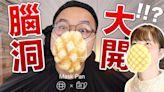 影/菠蘿麵包口罩太奇葩 網紅:到底誰會戴?