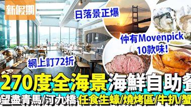 汀蘭居海鮮自助餐72折 荃灣汀九全海景+50款美食:即開生蠔+安格斯牛扒+蟹腳+甜品|自助餐我要 | 飲食 | 新假期