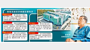 黎智英財產遭政府引國安法凍結 涉所持壹傳媒股份 3公司銀行賬戶
