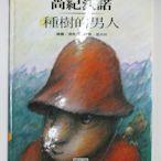 【書寶二手書T4/少年童書_EYJ】種樹的男人_尚紀沃諾