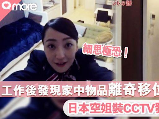 細思極恐!工作後發現家中物品離奇移位 日本空姐裝CCTV發現驚人真相 | 網絡熱話 | SundayMore
