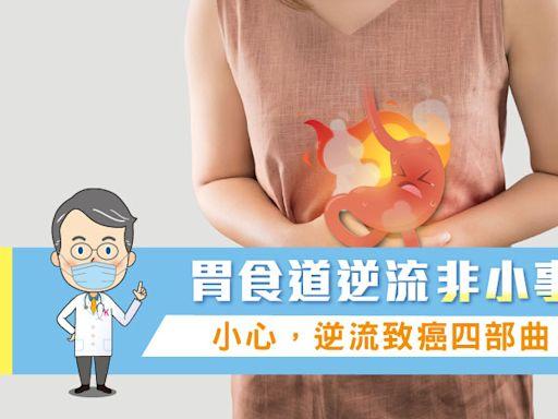 胃食道逆流非小事!小心,逆流致癌四部曲!