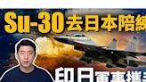 【馬克時空】印度Su-30戰機 年底赴日進行纏鬥訓練