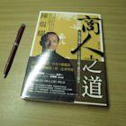 商人之道:從夕陽到金礦,百年企業合隆毛廠的再造傳奇-總裁陳焜耀有簽名