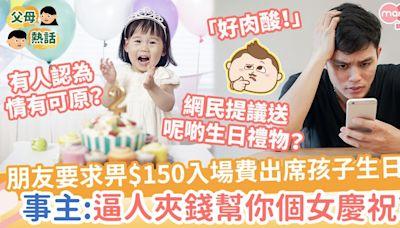 【BB生日會】朋友要求支付$150出席孩子生日會 事主:逼人夾錢幫你個女慶祝 | MamiDaily 親子日常