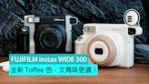 FUJIFILM instax WIDE 300 全新 Toffee 色,文青味更濃!