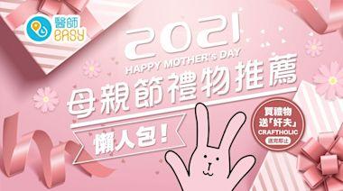 2021母親節實用好禮推薦 孝敬媽媽嘆Spa放鬆身心、消疲勞