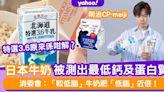 消委會牛奶 明治CP-meiji被測出最低鈣及蛋白質!特選3.6原來係咁解?