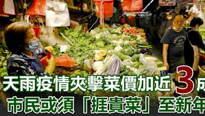 天雨疫情夾擊菜價加近3成 批發商料市民須「捱貴菜」至新年