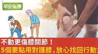 不動更傷膝關節!5個要點用對護膝,放心找回行動力
