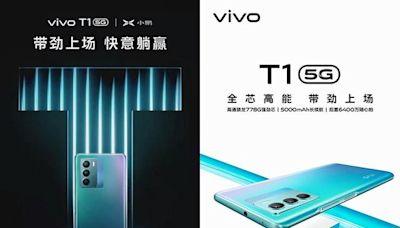 沒完沒了!vivo T1定檔11月1日,驍龍778G新品,iQOO Z5換皮?