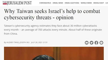 吳釗燮、唐鳳聯名投書以色列媒體 提倡兩國加強資安合作