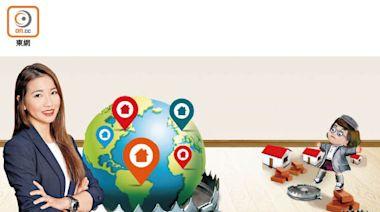 向世界錢進:投資海外物業 防伏有法 - 東方日報