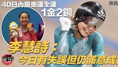 【陜西全運】40日內包辦奧運全運3牌 李慧詩滿意戰果