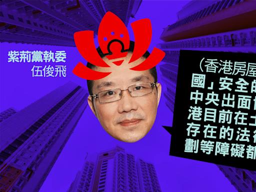 紫荊黨內部刊物:香港房屋問題威脅「一國」安全 倡中央出面協調 舉例可強徵土地 | 立場報道 | 立場新聞