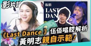 #264 《Last Dance》伍佰唱腔解析,黃明志親自示範! ◆嘎老師 Miss Ga|歌唱教學 學唱歌◆