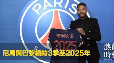 尼馬與巴黎續約3季至2025年