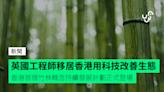 英國工程師移居香港用科技改善生態 香港首個竹林概念持續發展計劃正式登場