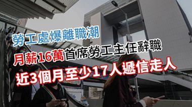 公務員宣誓︱勞工處近3個月至少17人劈炮 月薪16萬首席勞工主任辭職 | 蘋果日報