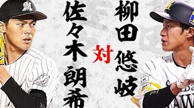 日職/與「令和怪物」正面對決 柳田悠岐第一球就分勝負