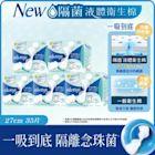 好自在純棉隔菌液體衛生棉-量多日用27cm(7片x5盒)