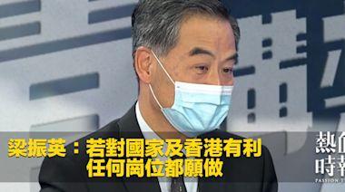 梁振英:若對國家及香港有利 任何崗位都願做
